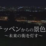 短編ドラマ【続編】『テッペンからの景色Ⅱ〜未来の街を灯す〜』