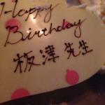 生誕祭に感謝。